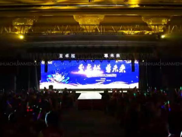 中国太平启动会
