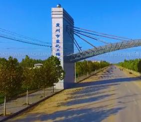 冀州循环经济园童声配音